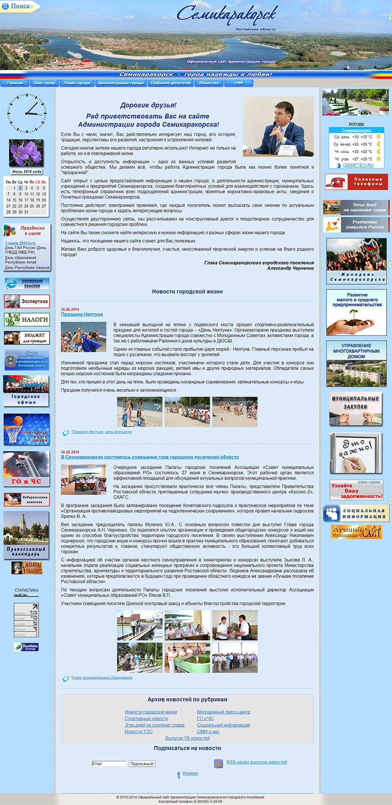 Официальный сайт Администрации Семикаракорского городского поселения