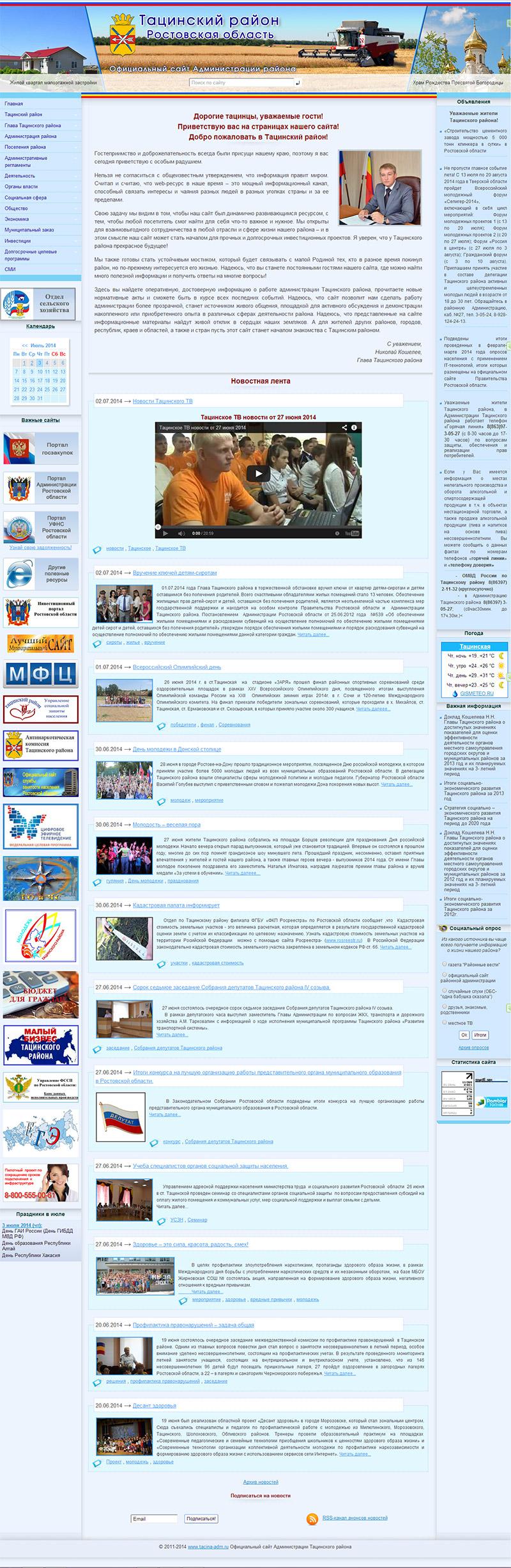 Официальный сайт Администрации Тацинского района