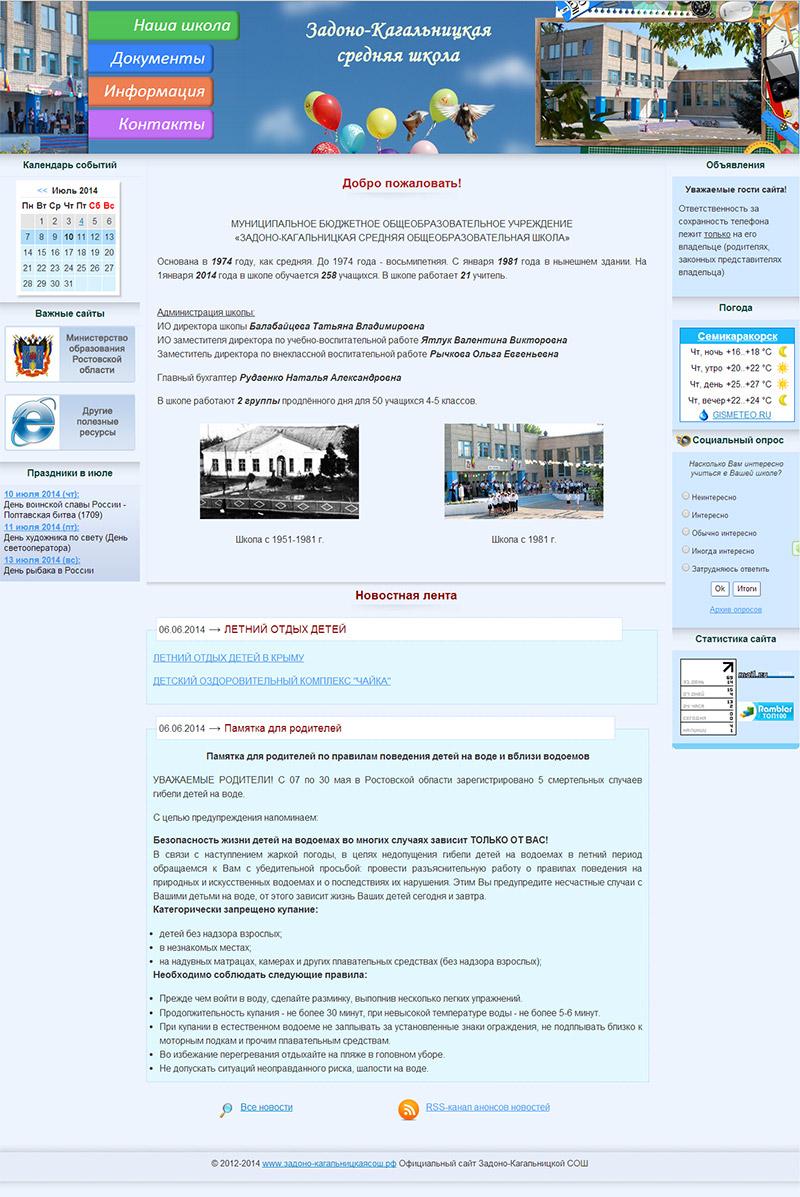 Создание сайта Задоно-Кагальницкой СОШ