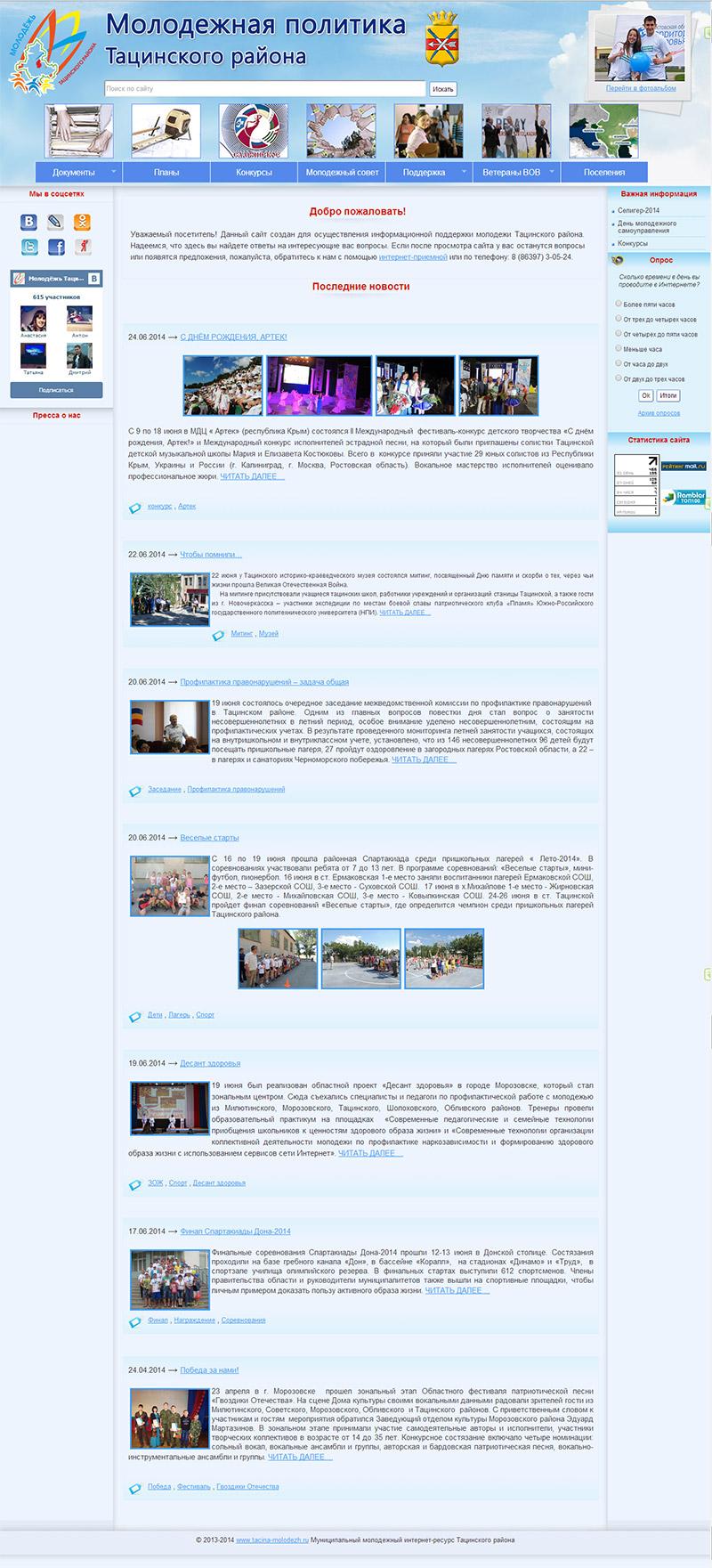 Муниципальный молодежный интернет-ресурс Тацинского района