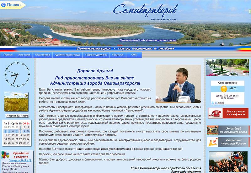 Перевод сайта Администрации Семикаракорска на 1С-Битрикс